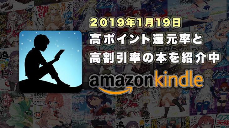 2019年1月19日:AmazonのKindleで高ポイント還元率・高割引率の本を紹介中:100%ポイント還元や期間限定無料お試し情報多め:随時更新