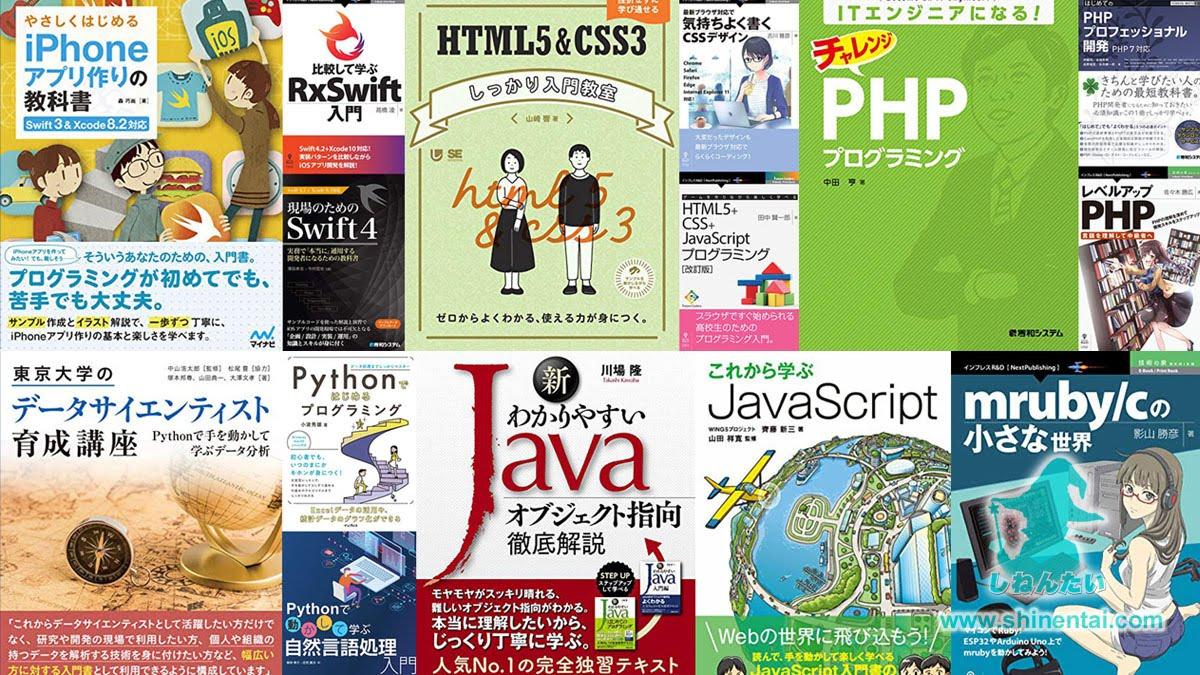Python他プログラミング技術書最大50%OFF大規模セール出版社合同で開催中:約600冊が対象:Ruby、Java、JavaScript、Swift他多数