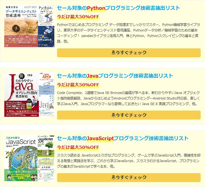 Python他プログラミング技術書最大50%OFF大規模セール出版社合同で開催中🔥約600冊が対象:Ruby、Java、JavaScript、Swift他多数(9/12まで)
