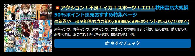 アクション!不良!イカ!スポーツ!エロ!秋田書店大規模50%ポイント還元おすすめ特集ページ
