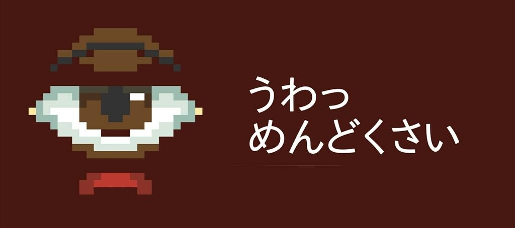 f:id:shineri-pocket:20181010192600j:plain