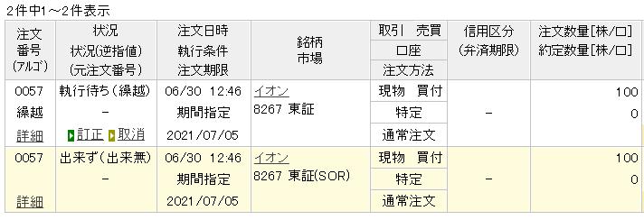 f:id:shinfab:20210701005622p:plain