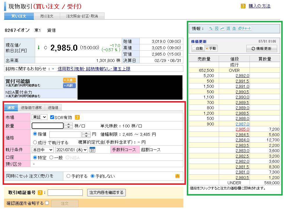 f:id:shinfab:20210701011604p:plain