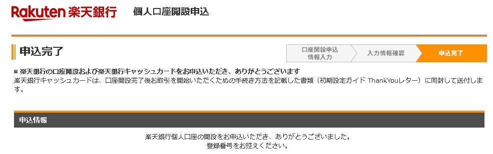 f:id:shinfab:20210719011111p:plain