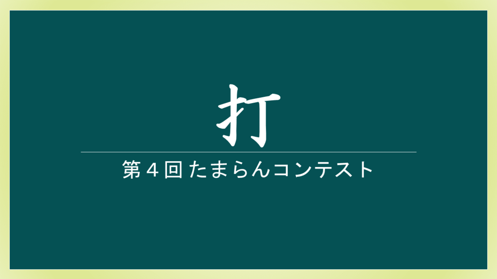 f:id:shinga_mr:20160211215509p:plain