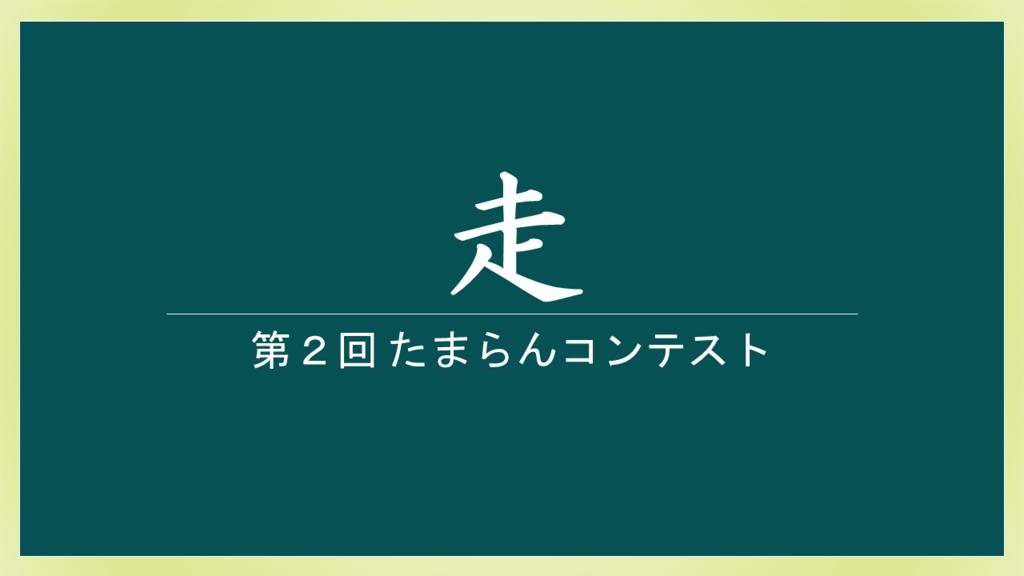 f:id:shinga_mr:20160211215625p:plain