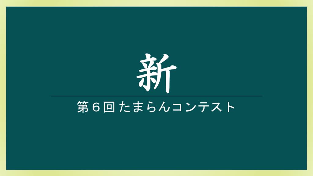 f:id:shinga_mr:20160214233453p:plain