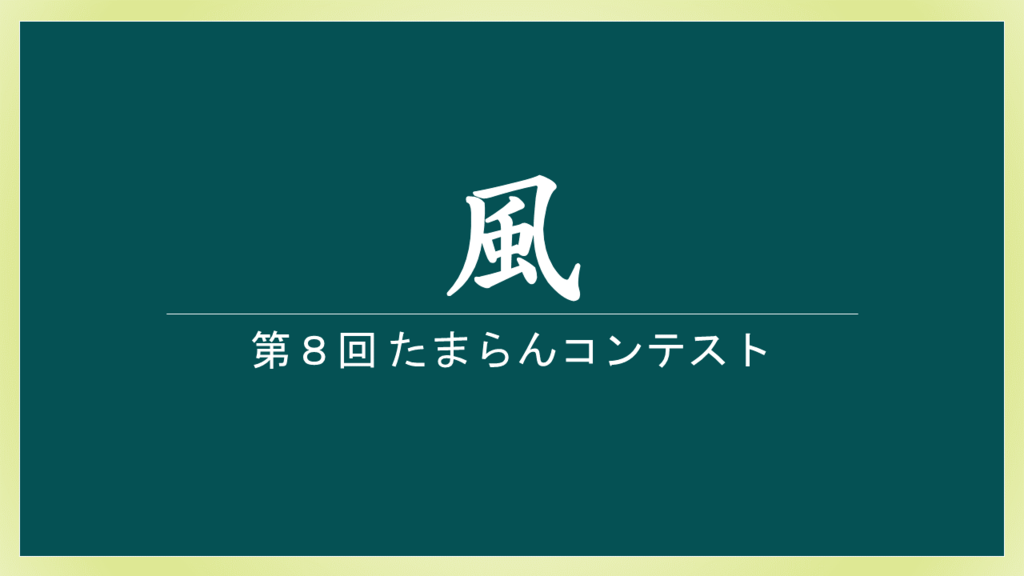 f:id:shinga_mr:20160311002544p:plain