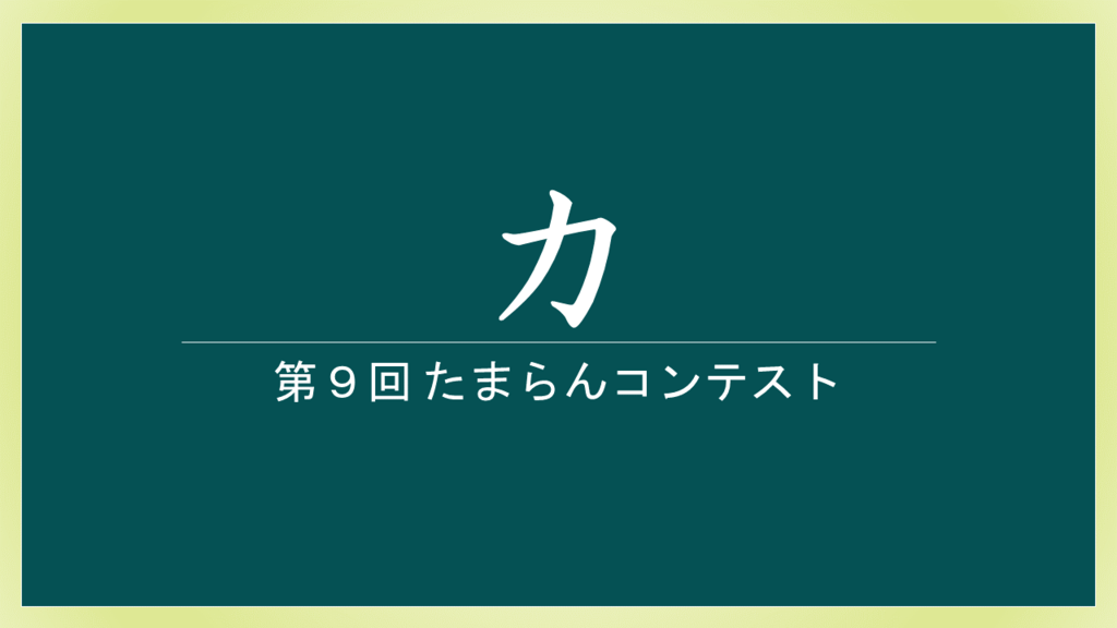 f:id:shinga_mr:20160326233731p:plain