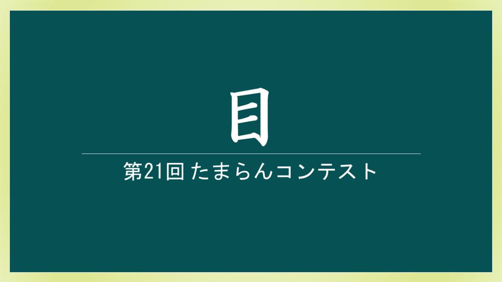 f:id:shinga_mr:20161004224238p:plain