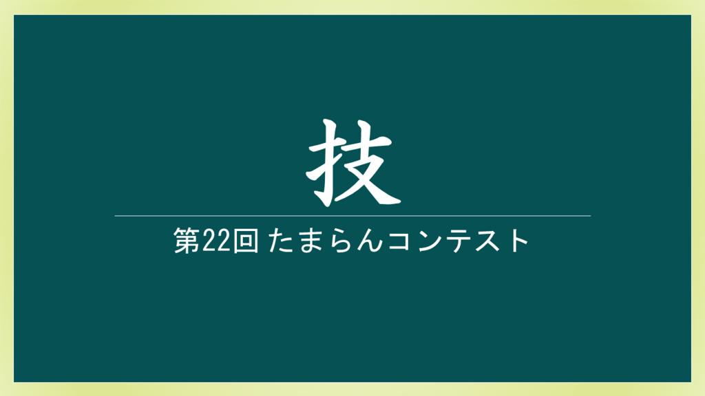 f:id:shinga_mr:20161017230700p:plain