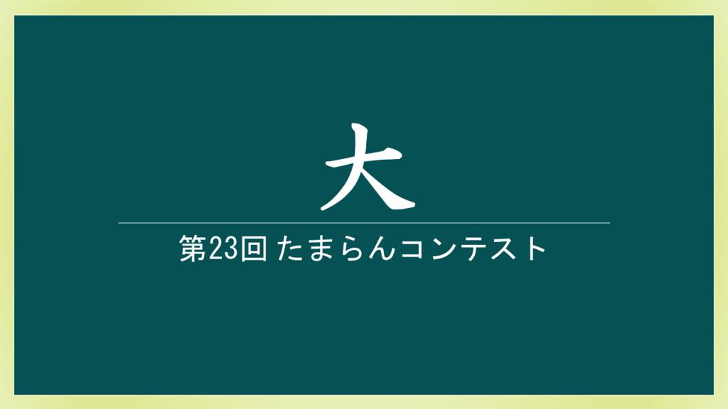 f:id:shinga_mr:20161101223751p:plain