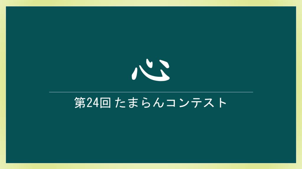 f:id:shinga_mr:20161114234707p:plain