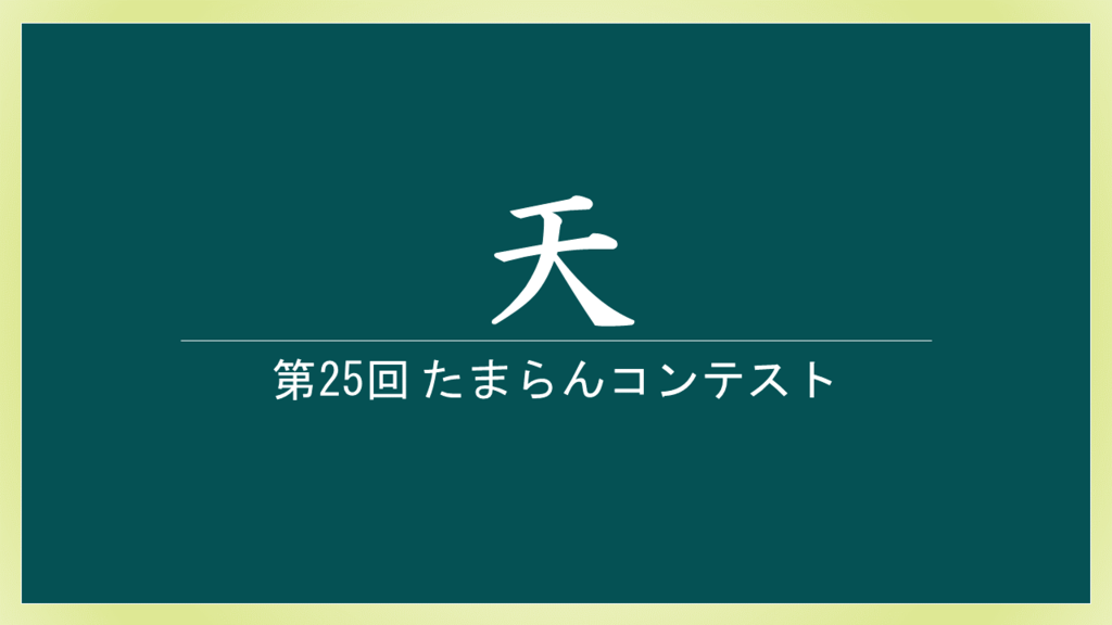 f:id:shinga_mr:20161202225118p:plain