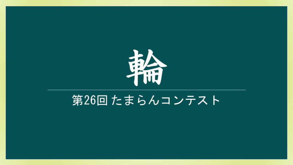 f:id:shinga_mr:20161220001702p:plain
