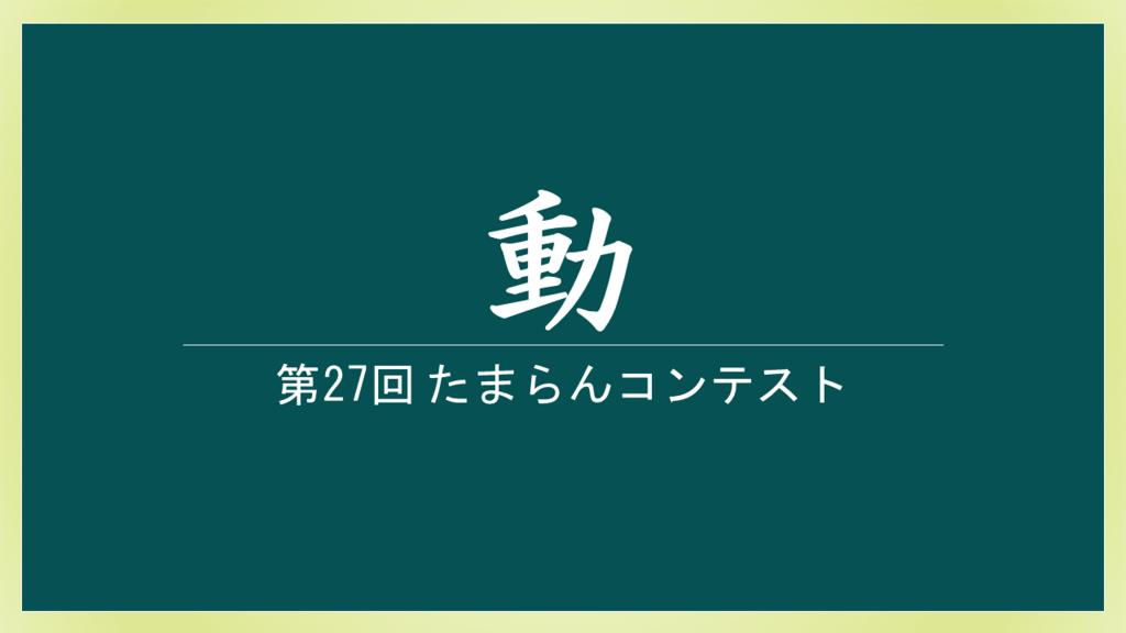 f:id:shinga_mr:20170116143617p:plain