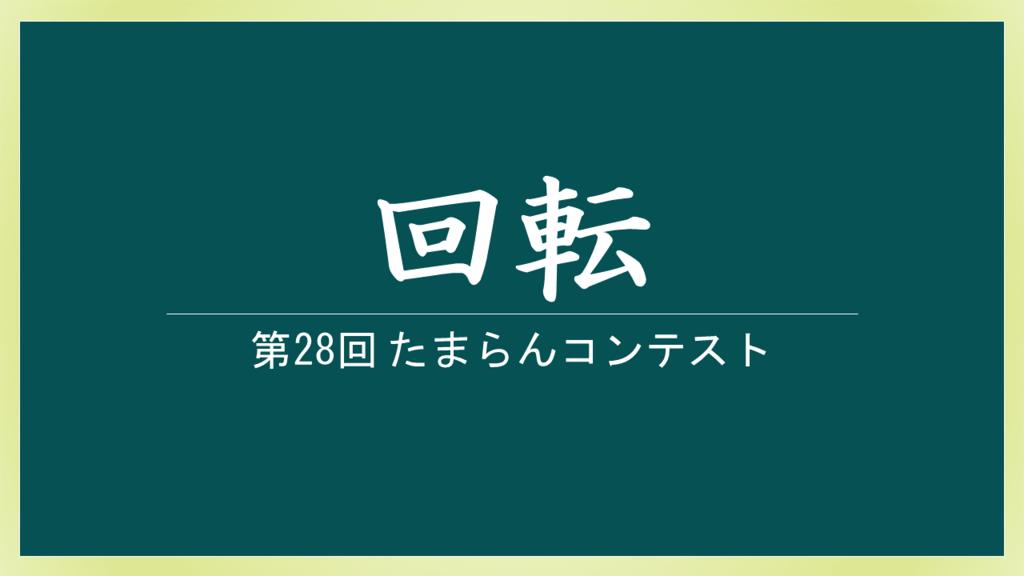 f:id:shinga_mr:20170202225306p:plain