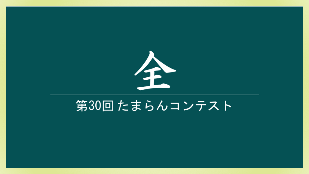 f:id:shinga_mr:20170311235838p:plain