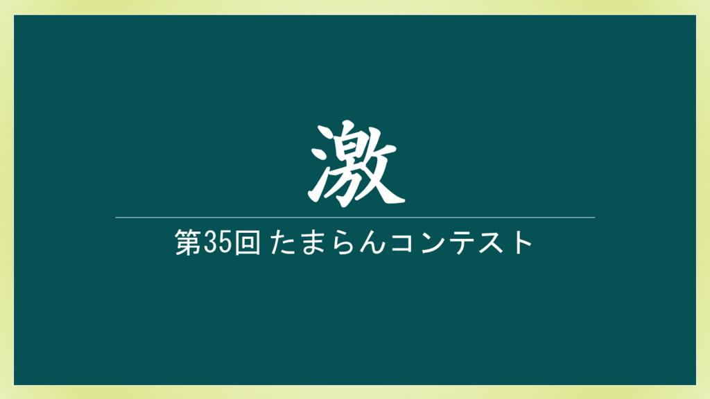 f:id:shinga_mr:20170524232554p:plain