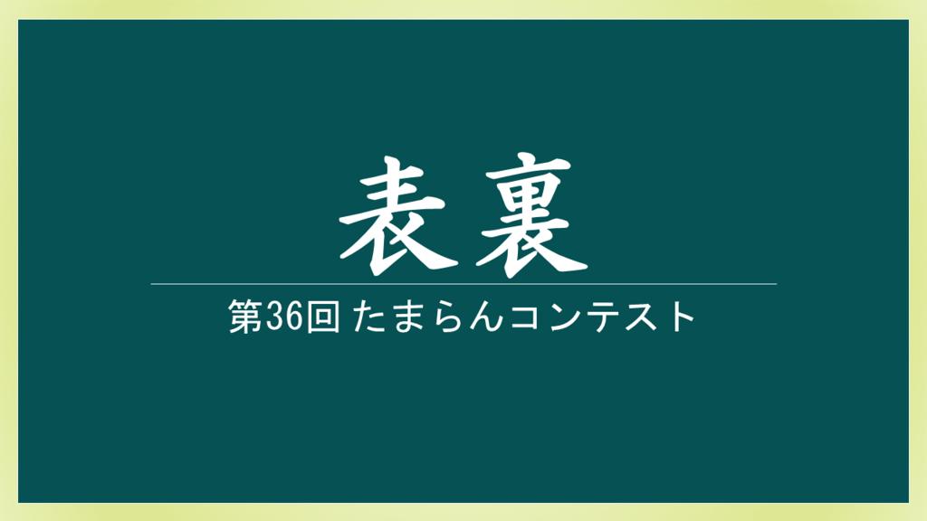 f:id:shinga_mr:20170608231607p:plain