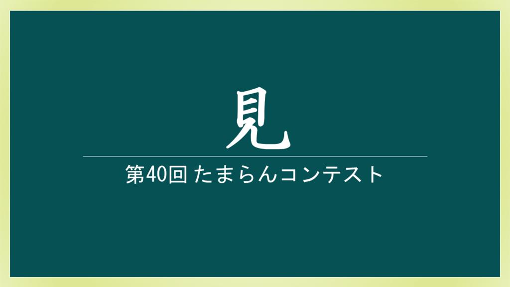 f:id:shinga_mr:20170731003211p:plain