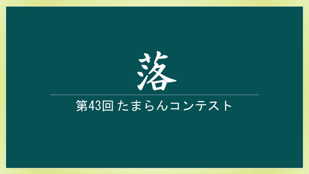 f:id:shinga_mr:20171001231340p:plain