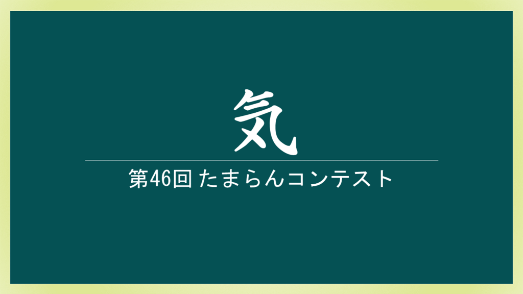 f:id:shinga_mr:20171117232815p:plain