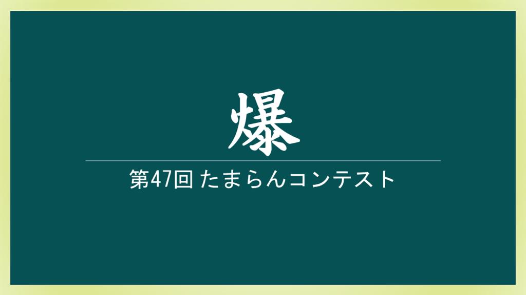 f:id:shinga_mr:20171207233849p:plain