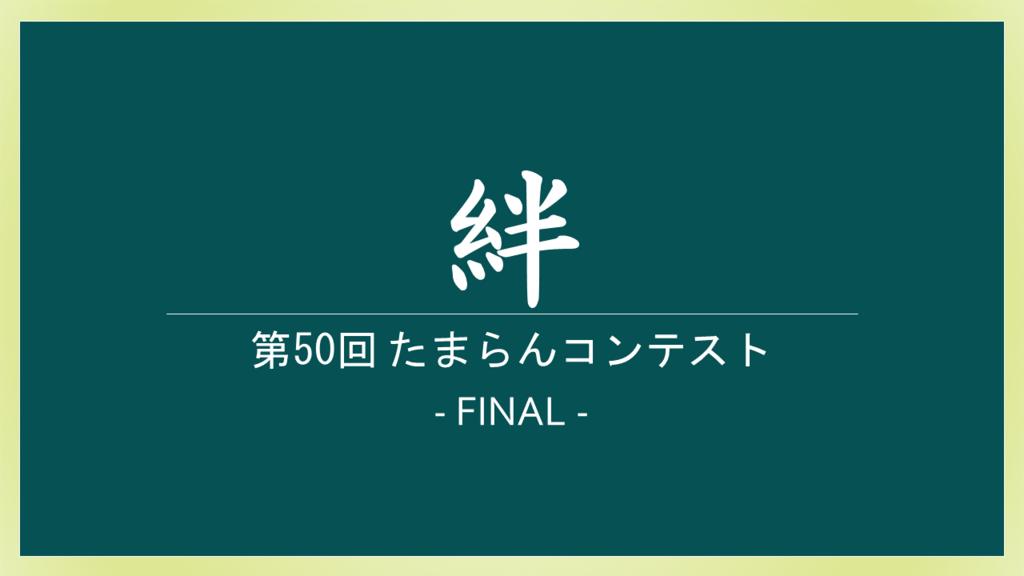 f:id:shinga_mr:20180318234310p:plain