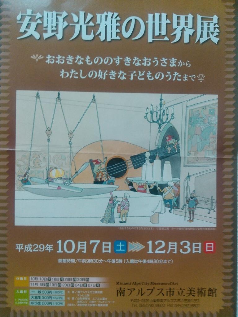 f:id:shingenmochio:20171031213429j:plain