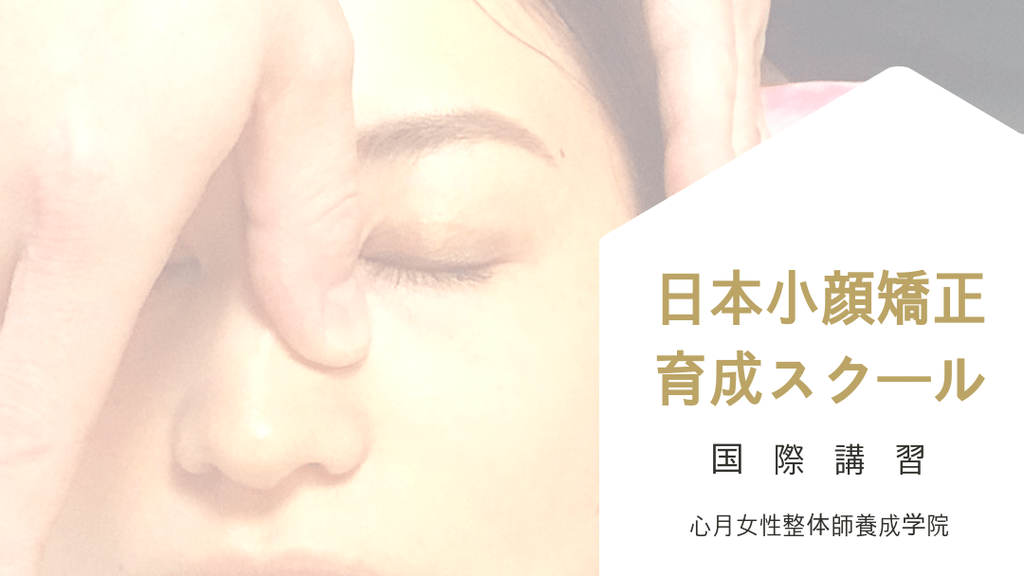 日本小顔矯正育成スクール・中国講習