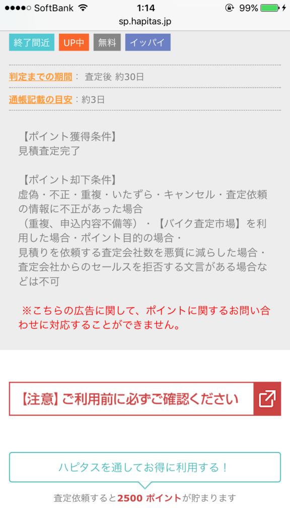 f:id:shingo-sakuragi:20161222015900p:plain
