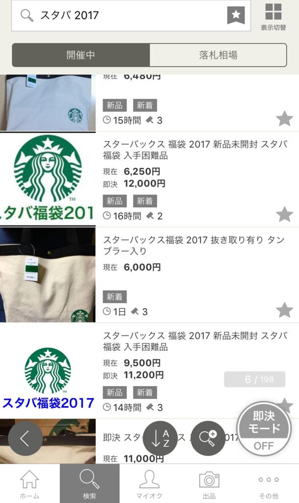 f:id:shingo-sakuragi:20170102020750p:plain
