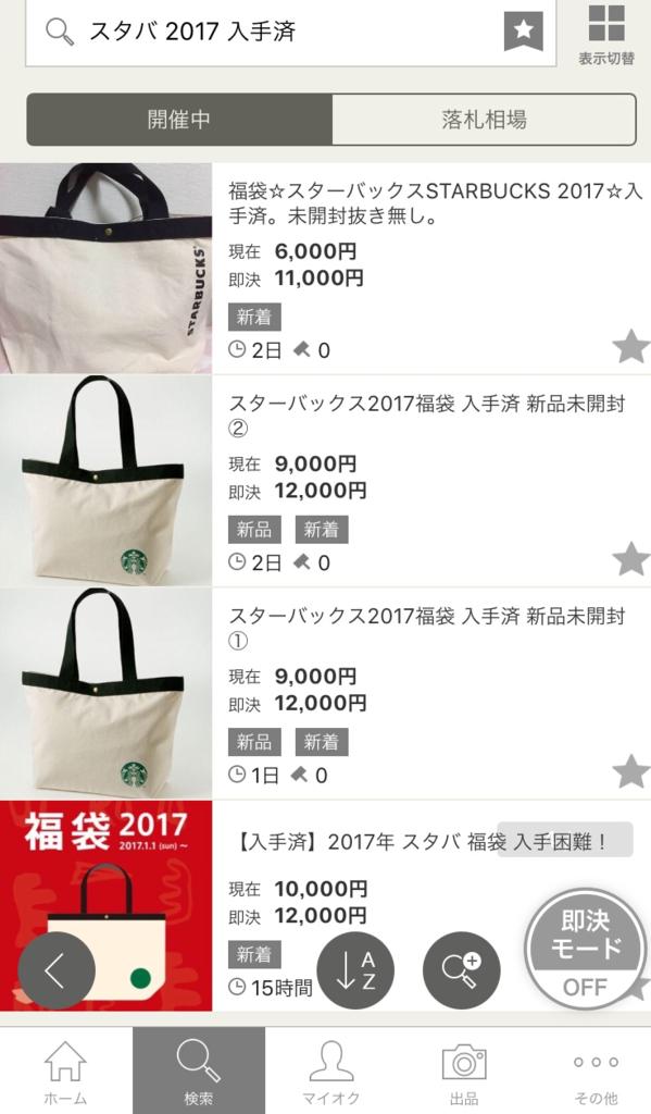 f:id:shingo-sakuragi:20170102021141p:plain