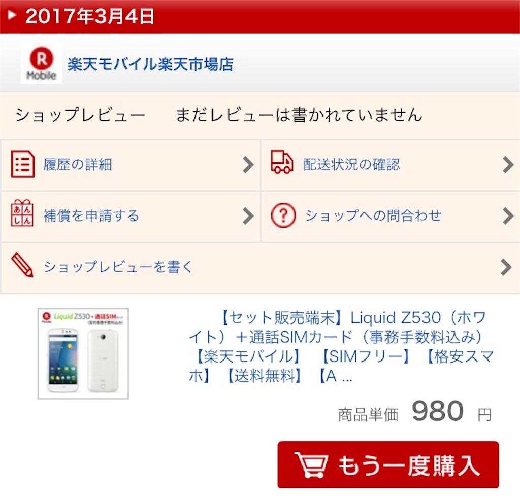 f:id:shingo-sakuragi:20170304203240j:image