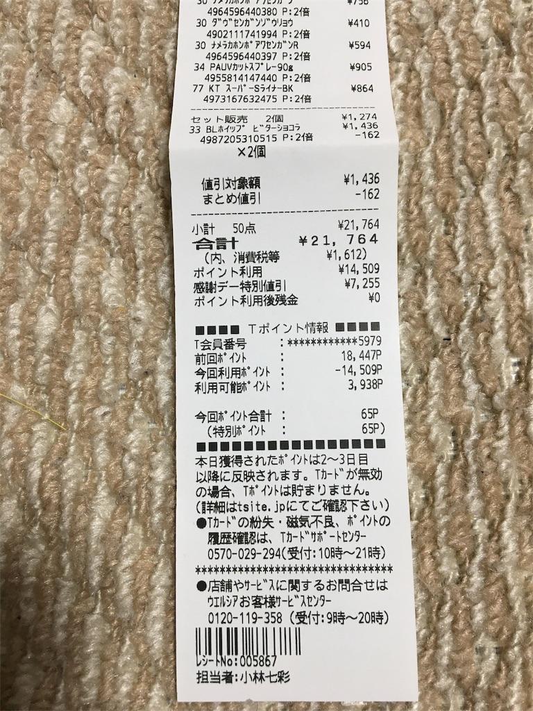 f:id:shingo-sakuragi:20170321080044j:image