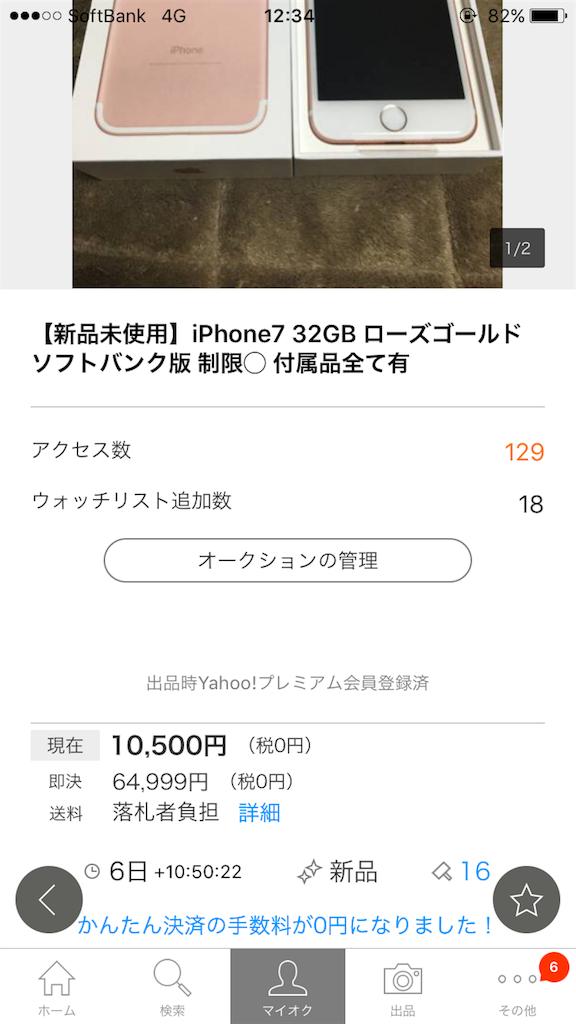 f:id:shingo-sakuragi:20170409001556p:image