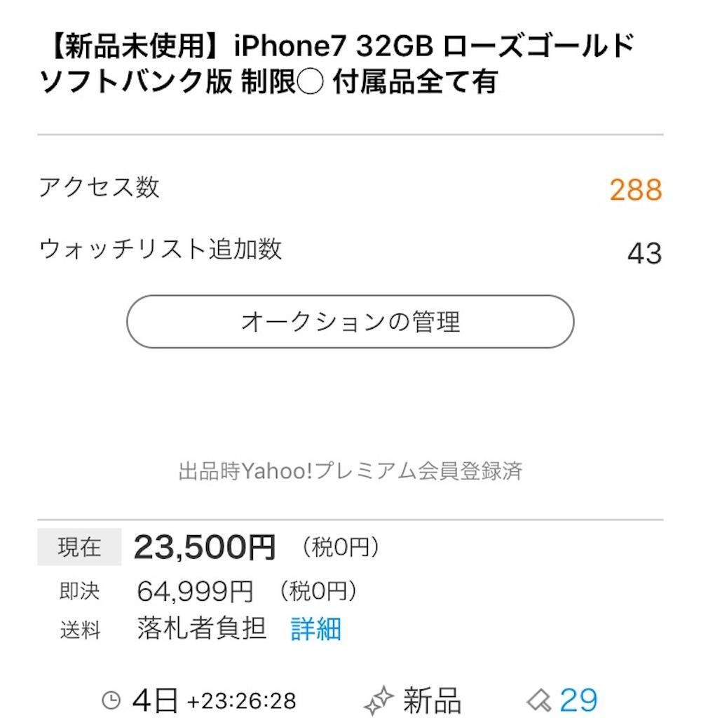 f:id:shingo-sakuragi:20170409001842j:image