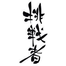 f:id:shingo-sakuragi:20170522005019j:plain
