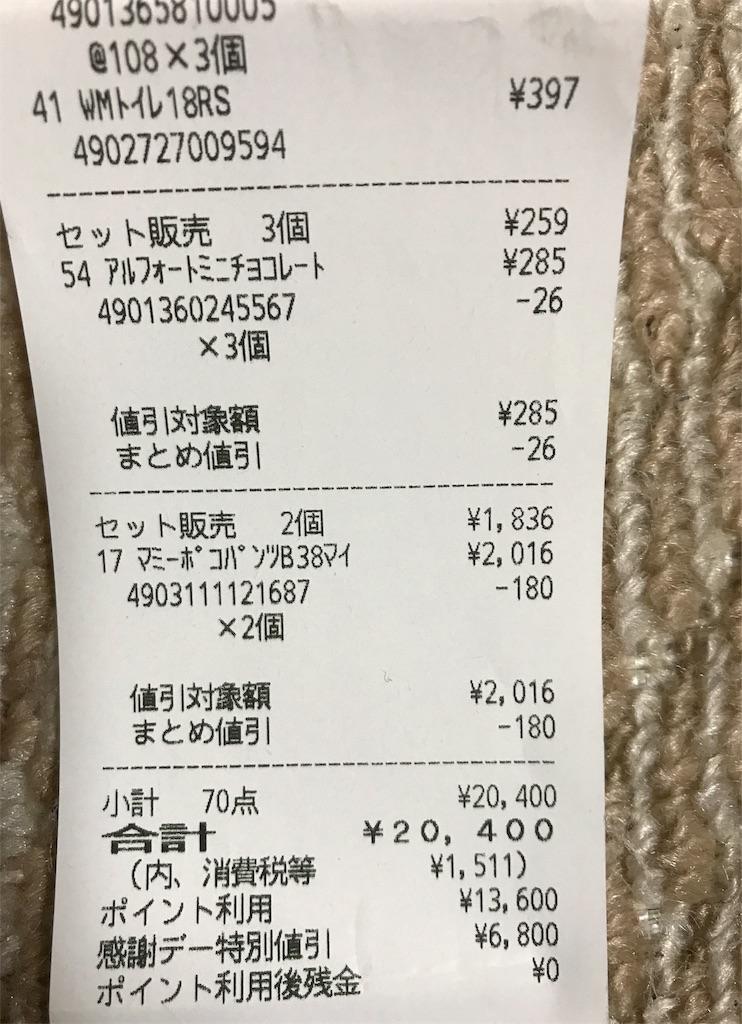 f:id:shingo-sakuragi:20170522010300j:image
