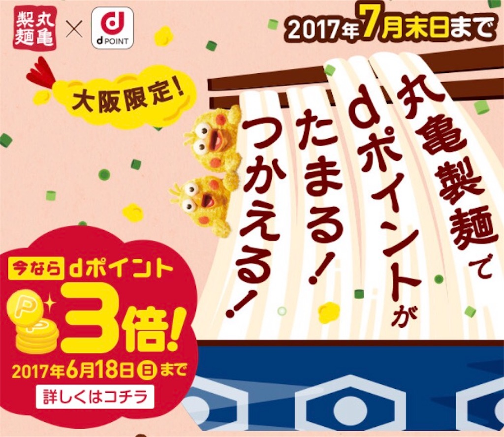 f:id:shingo-sakuragi:20170612005318j:image