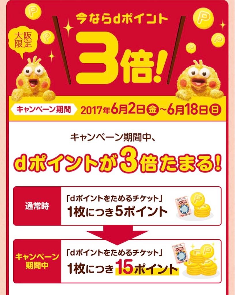 f:id:shingo-sakuragi:20170612005332j:image