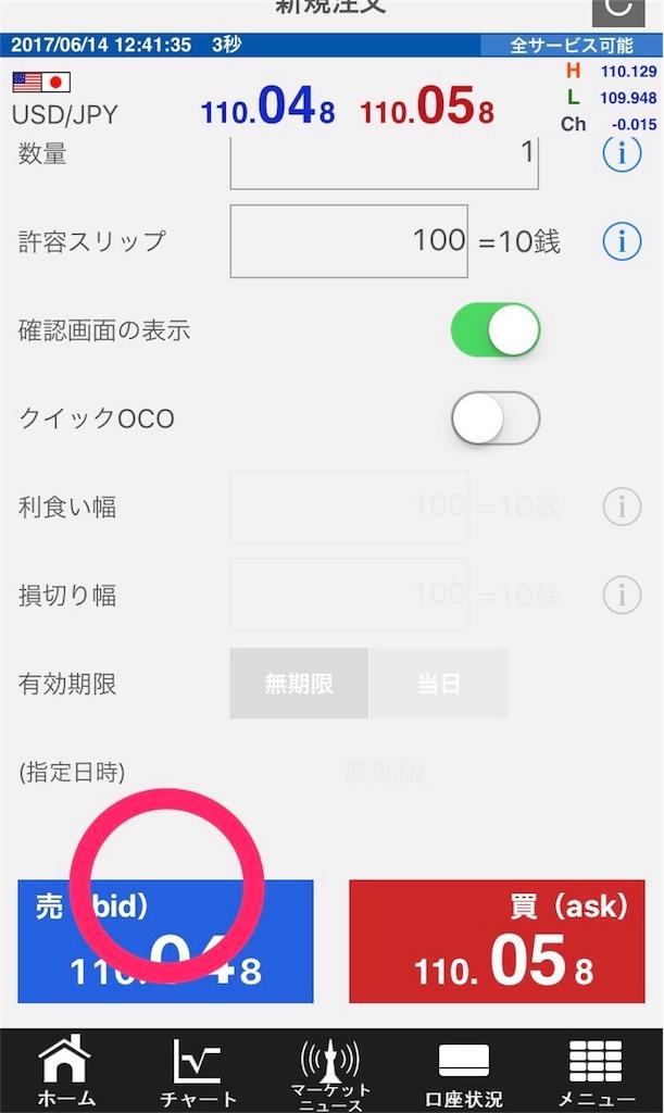f:id:shingo-sakuragi:20170615232919j:image