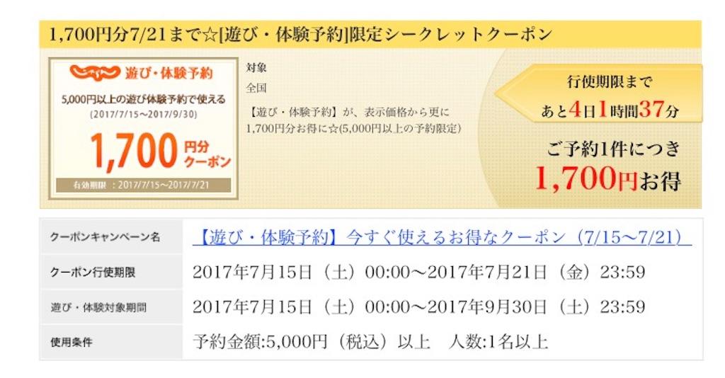 f:id:shingo-sakuragi:20170717225331j:image