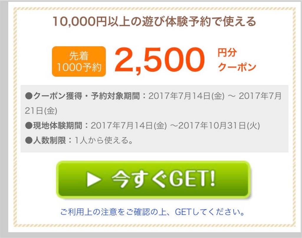 f:id:shingo-sakuragi:20170717231430j:image