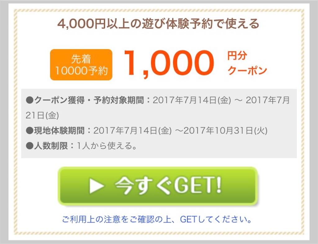 f:id:shingo-sakuragi:20170717231441j:image
