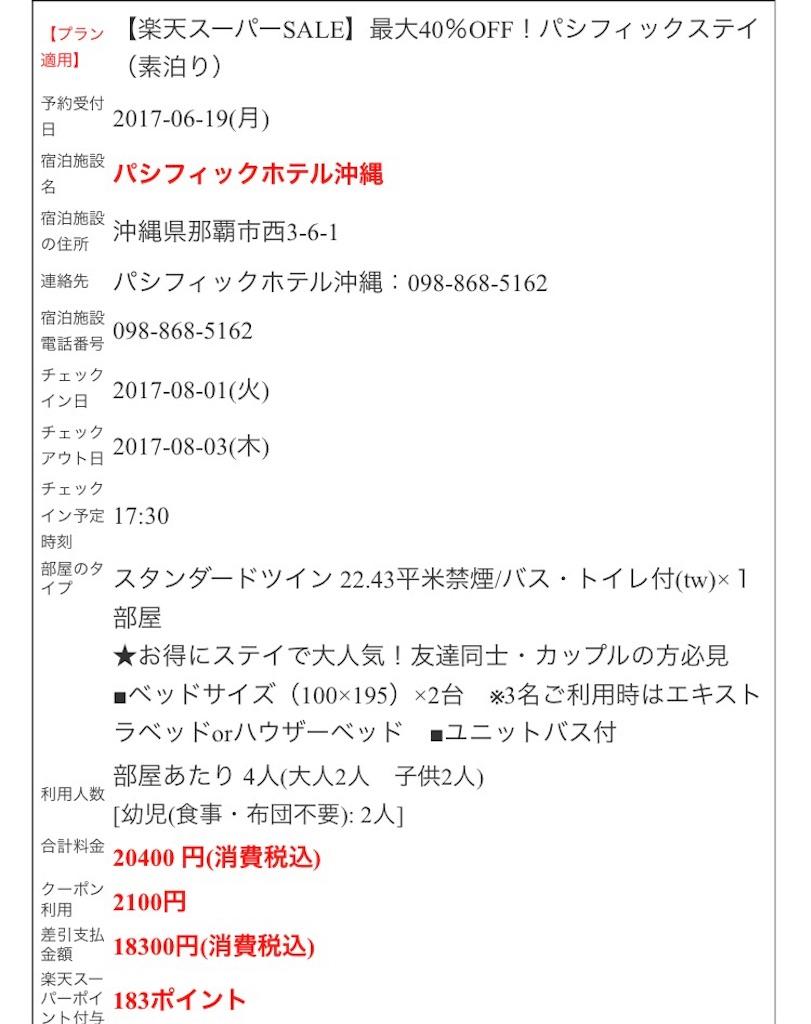 f:id:shingo-sakuragi:20170804013637j:image