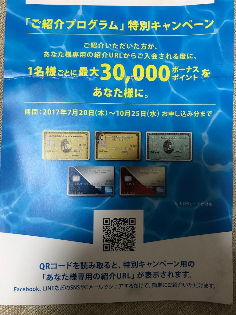 f:id:shingo-sakuragi:20170820012700j:image