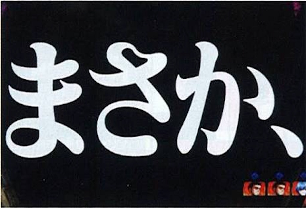 f:id:shingo-sakuragi:20170927125146j:image