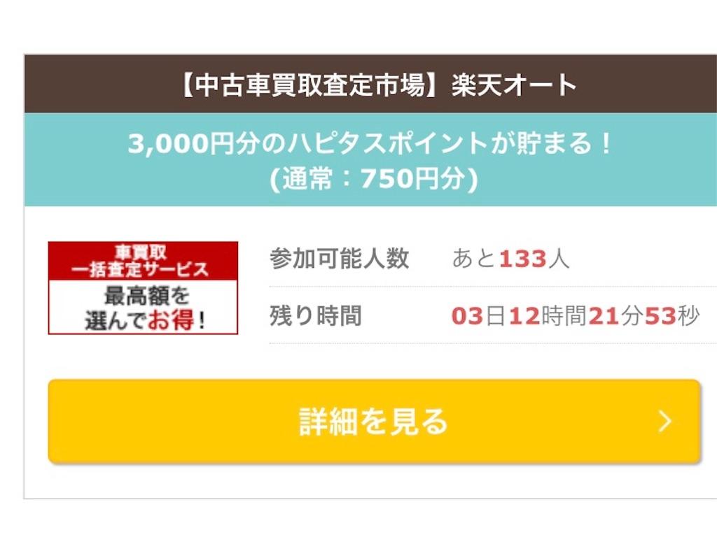 f:id:shingo-sakuragi:20171013001243j:image